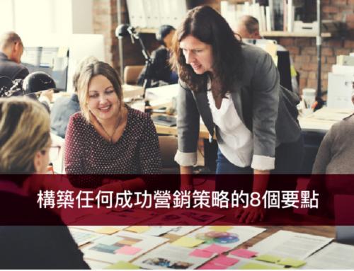 構築任何成功營銷策略的8個要點