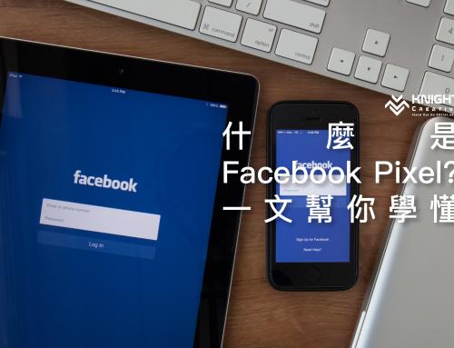 什麼是Facebook Pixel? 一文幫你學懂