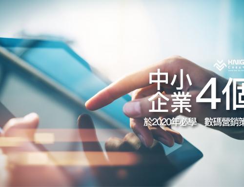 中小企業於2020年必學的4個數碼營銷策略