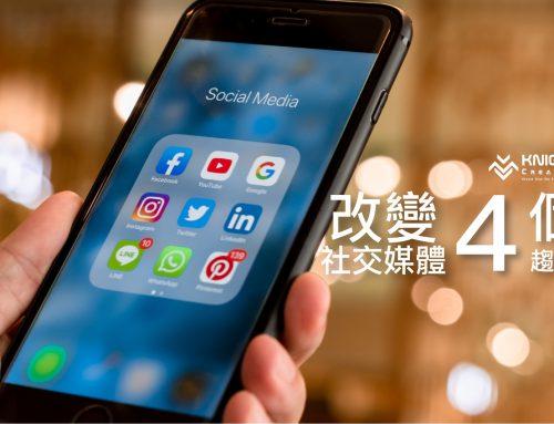 改變社交媒體的4個趨勢