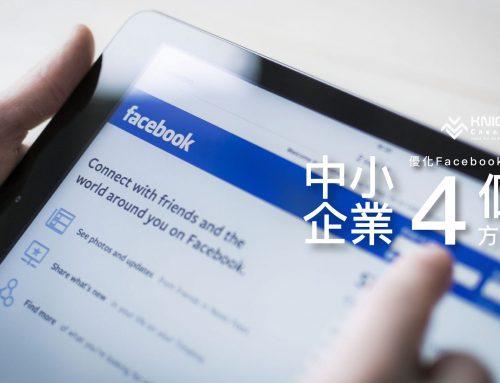 中小企業優化Facebook專頁的4個方法