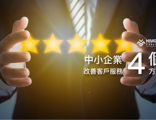 中小企業改善客戶服務的4個方法