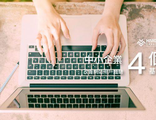 中小企業改善網站用戶體驗的4個基礎